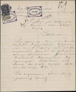 Заявление царицынскому полицмейстеру