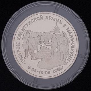 3 рубля 1995 г. «Разгром советскими войсками Квантунской армии в Маньчжурии». Медно-никелевый сплав. Proof