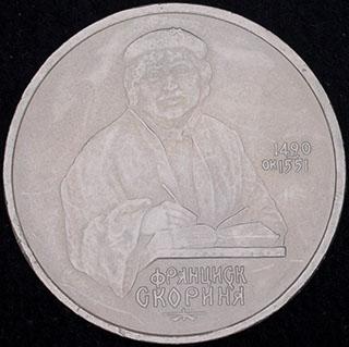 Рубль 1990 г. «500 лет со дня рождения Франциска Скорины». Медно-цинково-никелевый сплав