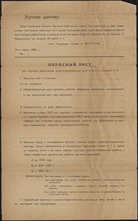 Опросный лист для научных работников, зарегистрированных ЦКУБУ и Секцией НР