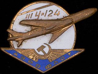 «Аэрофлот. Пассажирский самолет ТУ-124». Латунь, позолота, эмаль