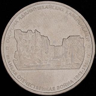 5 рублей 2015 г. «Оборона Аджимушкайских каменоломен». Сталь с никелевым покрытием
