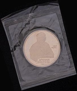 Рубль 1990 г. «500 лет со дня рождения Франциска Скорины». Медно-цинково-никелевый сплав. В защитной упаковке монетного двора