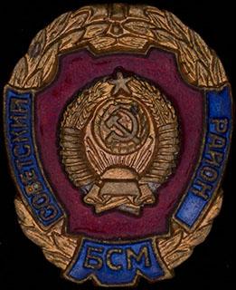 «БСМ. Советский район». Бронза, эмаль