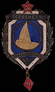 «Первенство Вооруженных сил. Парус». Бронза, серебрение, эмаль. Оригинальная закрутка
