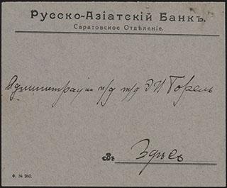 Конверт Саратовского отделения Русско-Азиатского банка