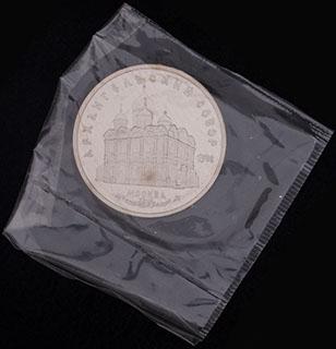 5 рублей 1991 г. «Архангельский Собор, г. Москва». Медно-цинково-никелевый сплав. В защитной упаковке монетного двора