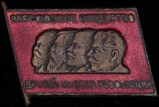 «Всесоюзное общество друзей музеев революции». Бронза, серебрение, эмаль. Оригинальная закрутка утрачена
