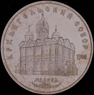 5 рублей 1991 г. «Архангельский Собор, г. Москва». Медно-цинково-никелевый сплав. Proof