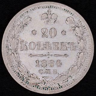 20 копеек 1884 г. СПБ АГ. Серебро