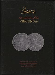 Каталог аукционного дома «ЗНАКЪ». Аукцион № 2 «SECUNDA». 2007 г.