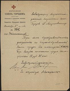 Сопроводительная записка к документам на переотправление груза