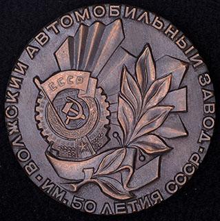 «ВАЗ-2105. Волжский автомобильный завод им. 50-летия СССР». Томпак. Диаметр 51 мм.