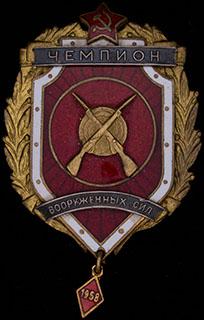 «Чемпион Вооруженных сил. Стрельба». Бронза, эмаль. Оригинальная закрутка. Винт укорочен