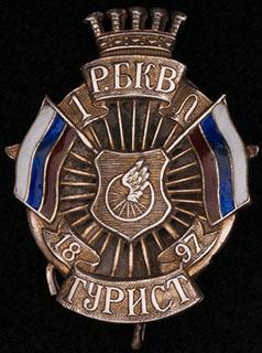 Знак Первого Рижско-балтийского клуба велосипедистов-любителей «Турист» (Предположительно). Серебро, эмаль
