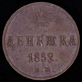 Денежка 1852 г. ЕМ. Медь