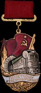 «Почетному железнодорожнику». Бронза, позолота, серебрение, эмаль. Оригинальная закрутка