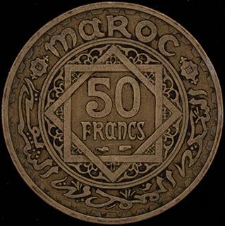 Марокко. 50 франков 1371 (1952) г. Медно-алюминиево-никелевый сплав