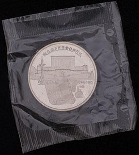 5 рублей 1990 г. «Матенадаран, г. Ереван». Медно-цинково-никелевый сплав. В защитной упаковке монетного двора