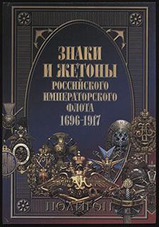Доценко В.Д., Бойнович А.Д., Купрюхин В.А. «Знаки и жетоны российского императорского флота 1696-1917»
