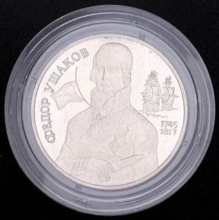 2 рубля 1994 г. «Ф.Ф. Ушаков». Серебро