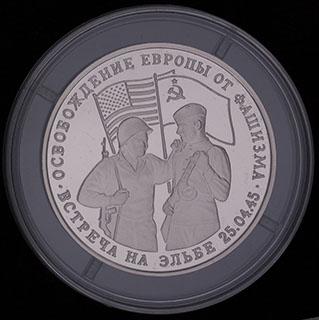 3 рубля 1995 г. «Освобождение Европы от фашизма. Встреча на Эльбе». Медно-никелевый сплав. Proof