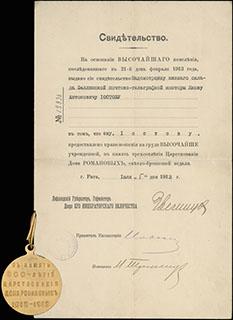 «300 лет царствования Дома Романовых 1613-1913». Бронза, позолота. Диаметр 28 мм. Документ
