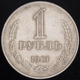 Рубль 1961 г. Медно-никелевый сплав