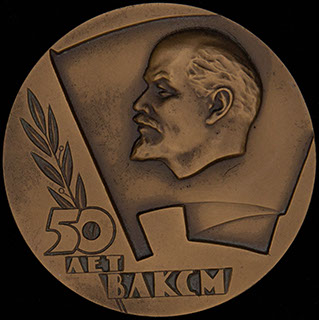 «50 лет ВЛКСМ». Томпак. Диаметр 70,4 мм.