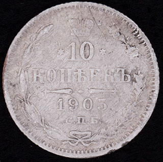10 копеек 1905 г. СПБ АР. Серебро