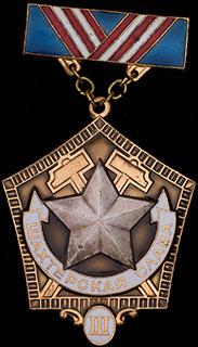 «Шахтерская слава. 3 степень». Латунь, позолота, серебрение, эмаль