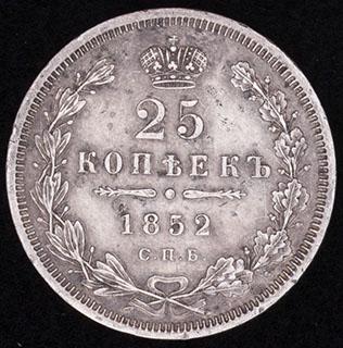 25 копеек 1852 г. СПБ ПА. Серебро