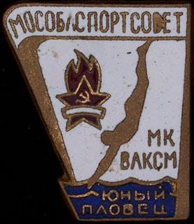 «Юный пловец. Мособлспортсовет. МК ВЛКСМ». Латунь, эмаль