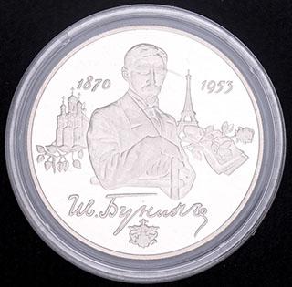 2 рубля 1995 г. «И.А. Бунин». Серебро