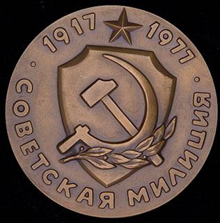 «60 лет МВД СССР». Томпак. Диаметр 65 мм.