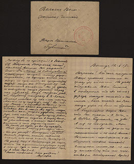 Письмо в конверте с печатью «III лазарет Вологодской Общины Красного Креста»