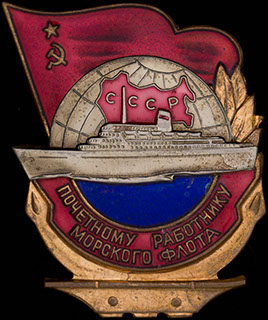 «Почетному работнику морского флота СССР». Бронза, серебрение, эмаль