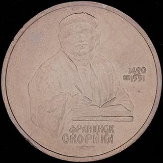 Рубль 1990 г. «500 лет со дня рождения Франциска Скорины». Медно-цинково-никелевый сплав. .улучшенное качество