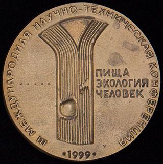 «3-я международная научно-техническая конференция». Томпак. Диаметр 90 мм.