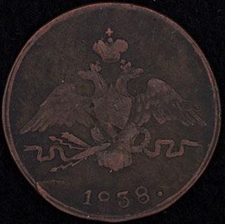 Копейка 1838 г. СМ. Медь