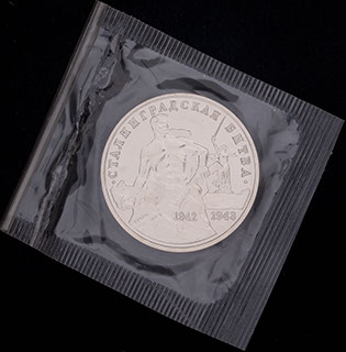 3 рубля 1993 г. «50-летие Победы на Волге». Мельхиор. Unc. В оригинальной упаковке