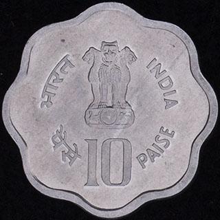 Индия. 10 пайс 1982 г. «ФАО - Международный день еды». Алюминий