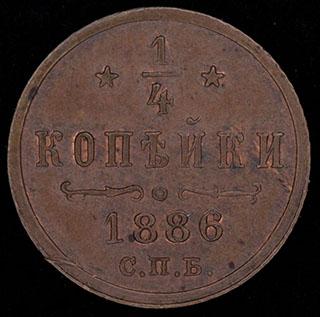 1/4 копейки 1886 г. СПБ. Медь