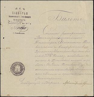 Билет с разрешением на выезд в Топловский женский монастырь