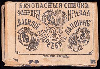 Коробок со спичками фирмы «Василий Андреевич Лапшин»