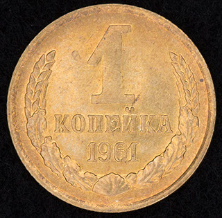 Копейка 1961 г. Медно-цинковый сплав