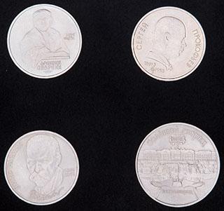 Лот из памятных монет 1990-1991 гг. 4 шт.