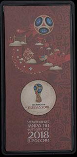 25 рублей 2018 г. «Чемпионат мира по футболу 2018, Россия - Логотип». Медно-никелевый сплав. В оригинальной упаковке