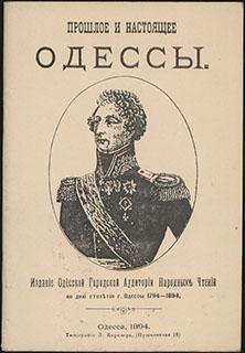 «Прошлое и настоящее Одессы». Репринтное издание