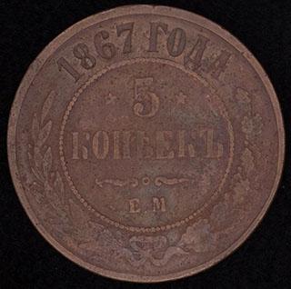 5 копеек 1867 г. ЕМ. Медь